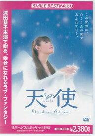 天使 スタンダード エディション 【DVD】