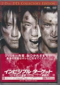インビジブル ターゲット DTSコレクターズ エディション 【DVD】