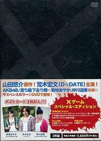 ×ゲーム スペシャル エディション 【DVD】