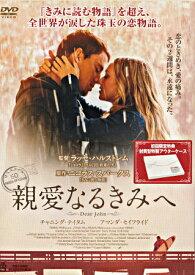 親愛なるきみへ 【DVD】