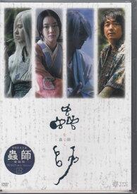 蟲師 廉価版 【DVD】