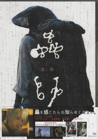 蟲師 通常版 【DVD】