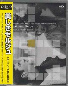 美しきセルジュ クロード・シャブロル 【Blu-ray】