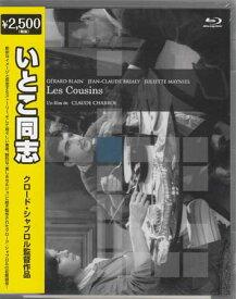 いとこ同志 クロード・シャブロル 【Blu-ray】