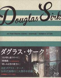 ダグラス・サーク Blu-ray BOX 『天はすべて許し給う』『間奏曲』『悲しみは空の彼方に』 【Blu-ray】