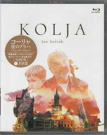 コーリャ 愛のプラハ 【Blu-ray】