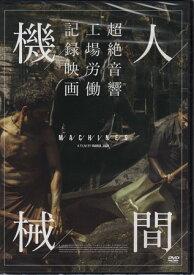 人間機械 【DVD】