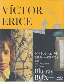 ビクトル・エリセ Blu-ray BOX 監督デビュー50周年記念 初回限定生産 【Blu-ray】