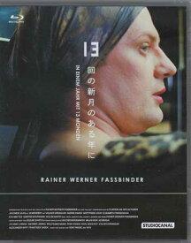 13回の新月のある年に ライナー・ヴェルナー・ファスビンダー監督 【Blu-ray】