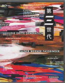 第三世代 ライナー・ヴェルナー・ファスビンダー監督 【Blu-ray】