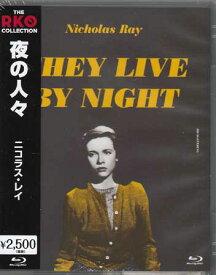 夜の人々 【Blu-ray】