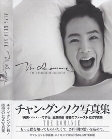 THE ROMANCE JPLUS PHOTOGRAPH COLLECTION LIMITED 【DVD】