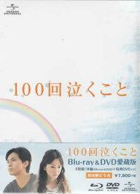 100回泣くこと Blu-ray&DVD愛蔵版 初回限定生産 【DVD、Blu-ray】