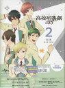 スタミュ 第2期 第2巻 初回限定版 【CD、DVD】【あす楽対応】