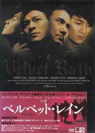 ベルベット レイン 【DVD】【あす楽対応】