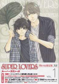 SUPER LOVERS 限定版 第1巻 【CD、Blu-ray】【あす楽対応】