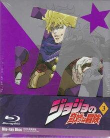 ジョジョの奇妙な冒険 Vol.3 初回生産限定版 【Blu-ray】【あす楽対応】