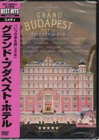グランド・ブダペスト・ホテル 【DVD】