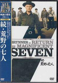 続 荒野の七人 【DVD】