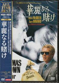 華麗なる賭け 【DVD】
