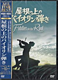 屋根の上のバイオリン弾き 【DVD】