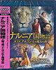 ナルニア国物語第3章アスラン王と魔法の島【Blu-ray】