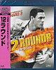 12ラウンド【Blu-ray】