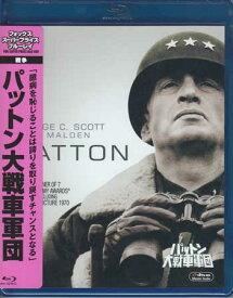 パットン大戦車軍団 【Blu-ray】