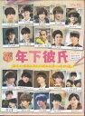 年下彼氏 Blu-ray BOX 【Blu-ray】
