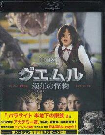 グエムル 漢江の怪物 HDエディション 【DVD、Blu-ray】