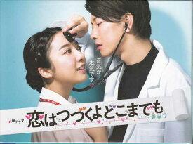 恋はつづくよどこまでも Blu-ray BOX 【Blu-ray】