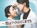 恋はつづくよどこまでも DVD-BOX 【DVD】