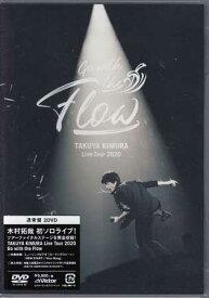 TAKUYA KIMURA Live Tour 2020 Go with the Flow 【DVD】【ポイント2倍 今月のSALE対象商品】