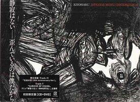 JAPANESE MENU/DISTORTION 10 初回限定盤 / 清春 【CD、DVD】