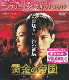 黄金の帝国 コンプリート・シンプルDVD-BOX 【DVD】