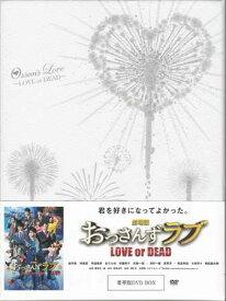 劇場版おっさんずラブ DVD 豪華版 【DVD】