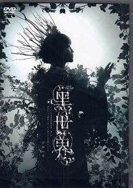 音楽朗読劇 黒世界 リリーの永遠記憶探訪記、或いは、終わりなき繭期にまつわる寥々たる考察について 日和の章 【DVD】