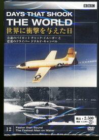 BBC 世界に衝撃を与えた日-12-〜音速のパイロット チャック イエーガーと悲運のドライバー ドナルド キャンベル〜 【DVD】【RCP】