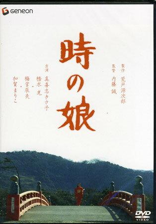 時の娘 【SORA/DVD/日本映画/邦画/サスペンス ミステリー】【RCP】