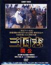 三国志関公DVD-BOX【DVD/TVドラマ/海外】