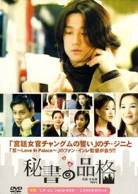 秘書の品格(6枚組) 【DVD】【RCP】