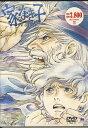 家なき子 Vol.5 【DVD】