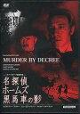 名探偵ホームズ/黒馬車の影 【DVD】【RCP】