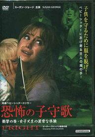 恐怖の子守歌 衝撃の夜 女子大生の異常な体験 肉惑ベビーシッタースリラー 【DVD】【あす楽対応】