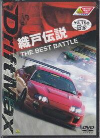 DRIFT MAX 織戸伝説 THE BEST BATTLE 【DVD】【RCP】【スーパーセール限定 半額】