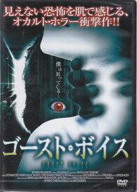 ゴースト ボイス 【DVD】