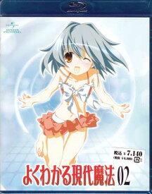 よくわかる現代魔法 第2巻 初回限定版 【Blu-ray】