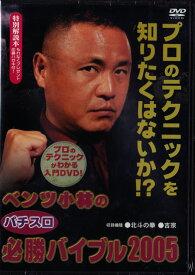 """ベンツ小林の""""パチスロ""""必勝バイブル2005 【DVD】【RCP】"""