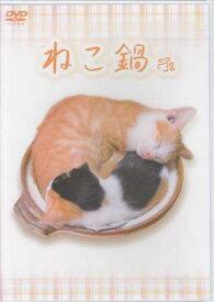 ねこ鍋 【DVD】【RCP】【あす楽対応】