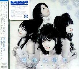 雪色の祈り クサカンムリ 【CD】【RCP】